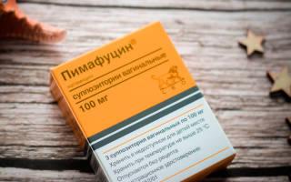 Что такое пимафуцин и помогает он при молочницы