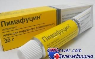 Если таблетки пимафуцин не помогают при молочнице