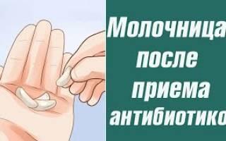 Чтобы не было молочницы после употребления антибиотиков