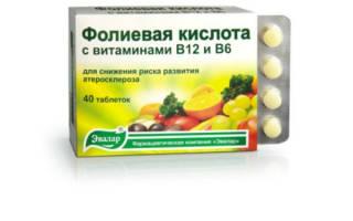 Препараты с фолиевой кислотой при климаксе