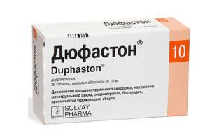 Пить или нет дюфастон при менопаузе